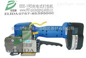 EEE-190依利达电动PET带打包机