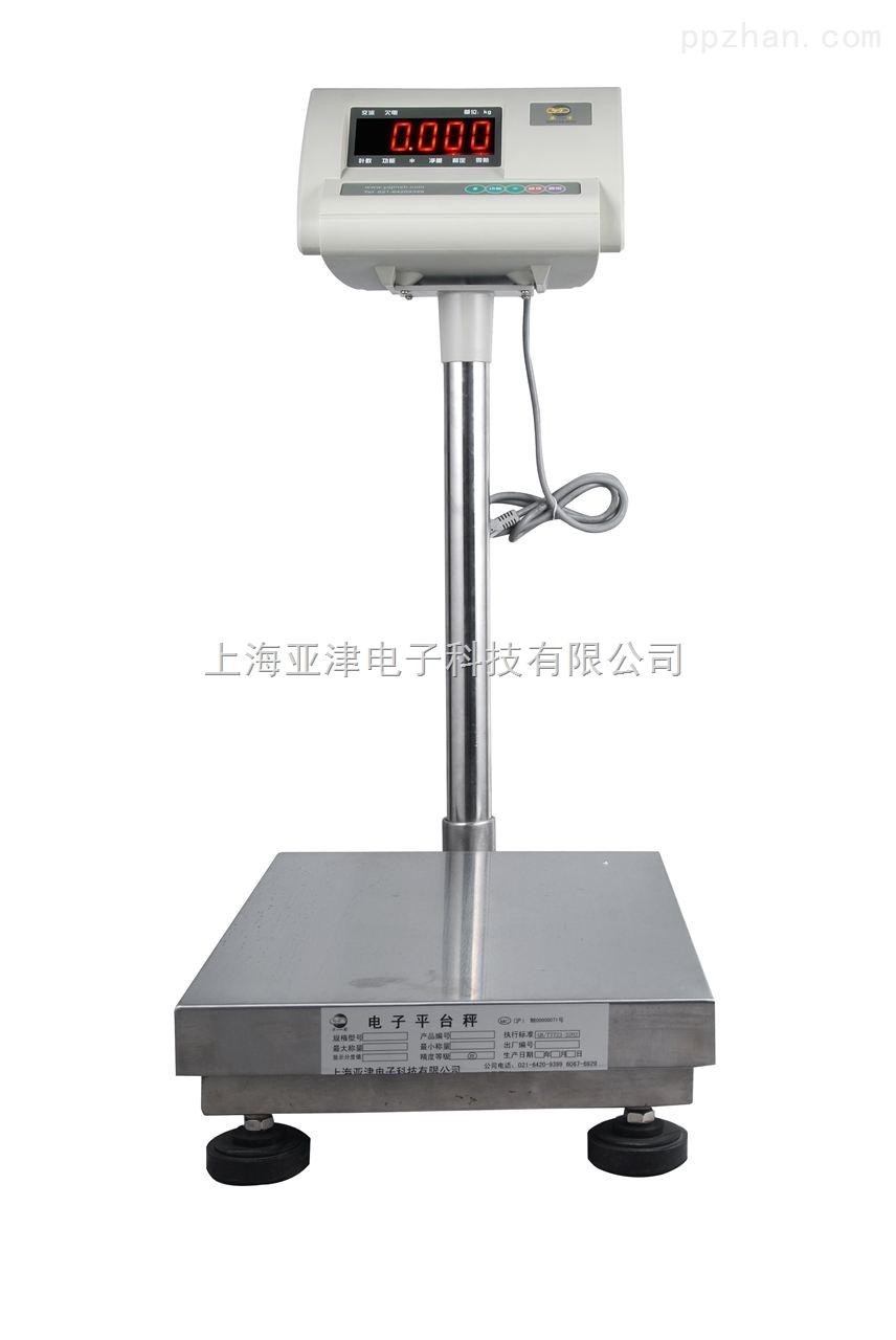 【亚津】防水台秤 腐台秤 不锈钢电子台秤