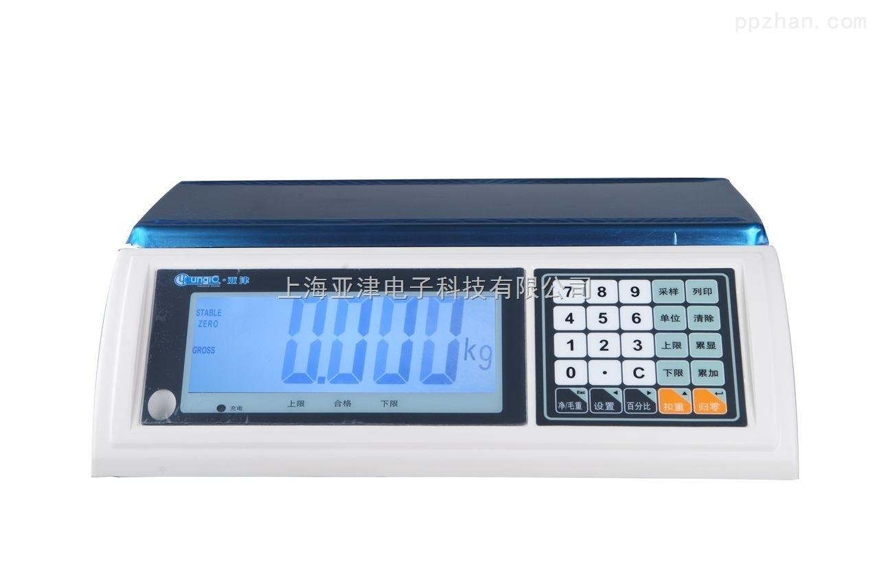 【亚津】大型电子桌秤 电子计重桌秤 低温检重桌秤