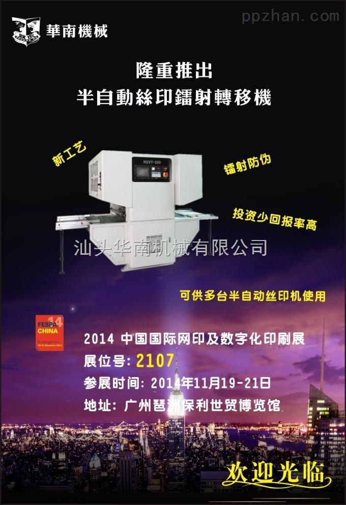 2014中国国际网印展