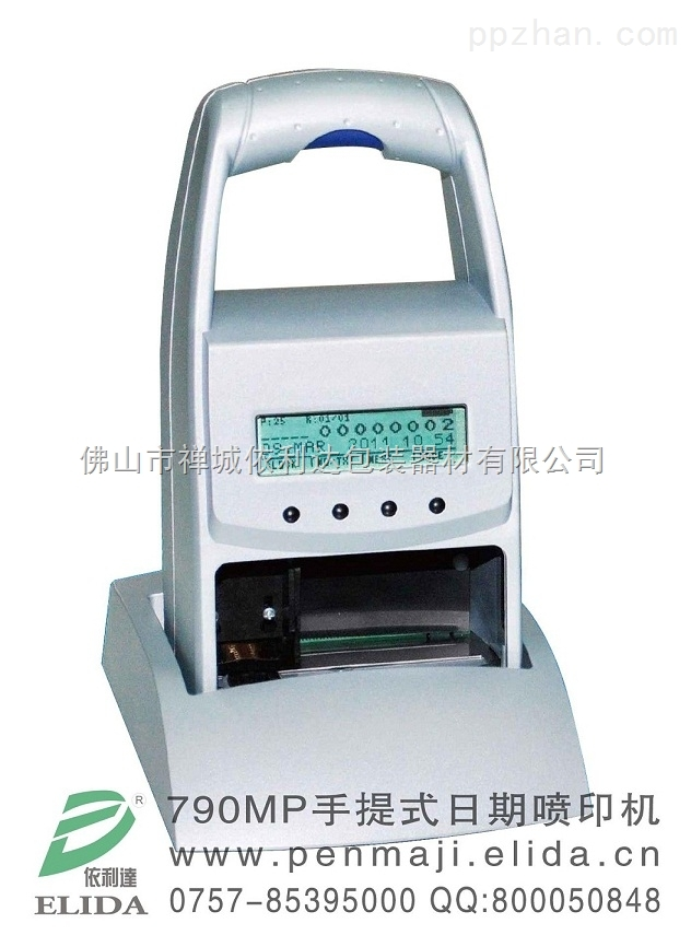JetStamp790MP-手提式日期喷印机