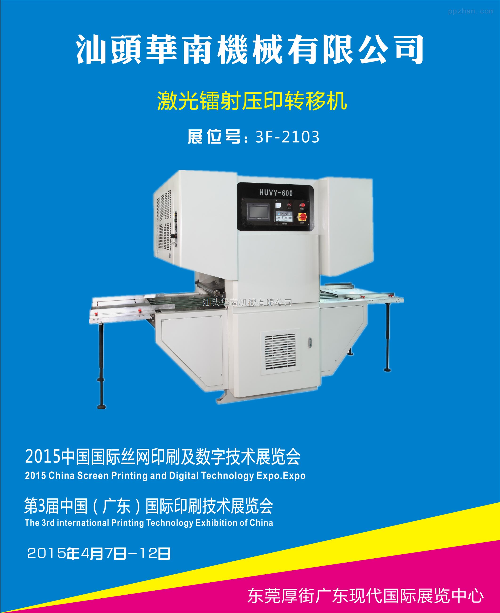 2015第32届中国国际网印展