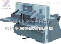 子旭ZX-1620D 数显双液压双导轨切纸机