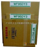 日本东丽树脂版 WF95DY3  A3树脂版