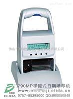 手提式日期喷印机