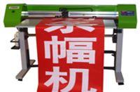【供应】陕西彩色条幅机,条幅写真彩旗车贴一体机