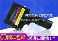 河南M3手持喷码机郑州鑫沃发纸箱喷码机