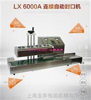 全自动电磁感应铝箔封口机 50-80mm大口径铝箔片封口机